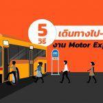 Travel-Motor-Expo-2020