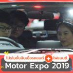 Car-Loan-And-Finance-In-Motor-Expo