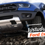 Ford-New-Car-Promotion