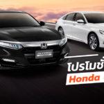 Honda-New-Car-Promotion