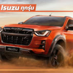 Isuzu-Car-Price-List