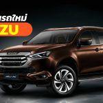 Isuzu-New-Car-Promotion-2020