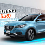 MG-New-Car-Promotion