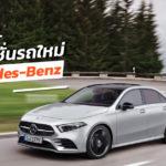 Mercedes-Benz-New-Car-Promotion