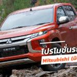 Mitsubishi-New-Car-Promotion