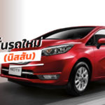 Nissan-New-Car-Promotion
