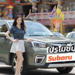 Subaru-New-Car-Promotion