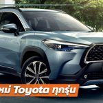 Toyota-Car-Price-List-2020