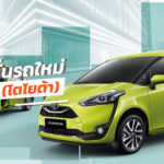 Toyota-New-Car-Promotion