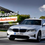 BMW-New-Car-Promotion