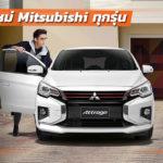 Mitsubishi-Car-Price-List