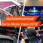 Motor-Expo-2018-Booking