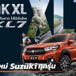 Carro-Suzuki-Car-Price-List-2020