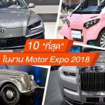 Carro-The-10-Best-In-Motor-Expo-2018