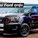 Ford-Car-Price-List-2020