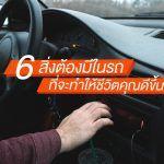 6-สิ่งต้องมีในรถ-ที่จะทำให้ชีวิตคุณดีขึ้น!