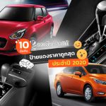 10-Cheapest-New-Automatic-Cars-2020