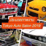 Tokyo-Auto-Salon-2019