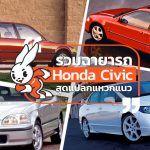 Honda-Civic-Car-Nickname