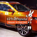 New-Nissan-X-Trail-2019