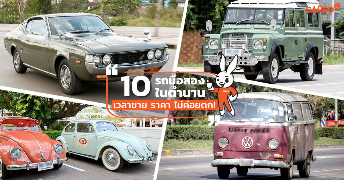 10-Secondhand-Cars-Price-Not-Drop-Forever