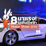 Electric-Cars-In-Motorshow