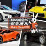 Motorshow-2019-Car