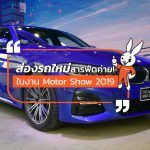 New-Car-In-Motorshow-2019