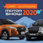 Carro-New-Car-In-Motorshow-2020