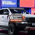 Pickup-In-Motorshow-2019