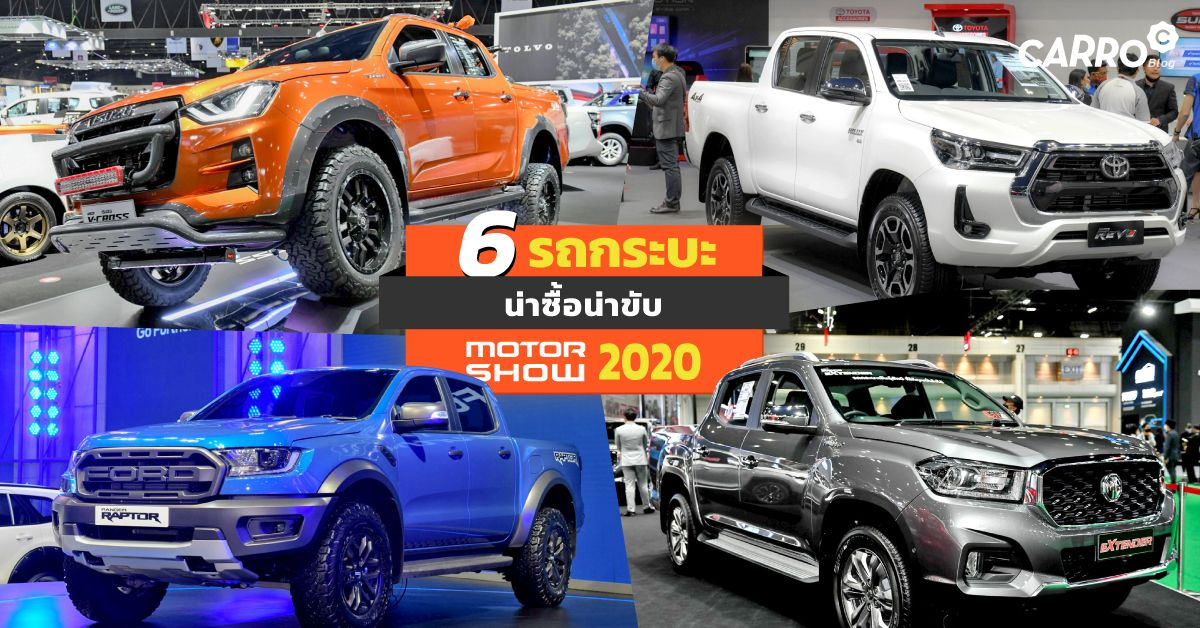 Pickup-In-Motorshow-2020