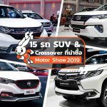 SUV-And-Crossover-In-Motorshow-2019