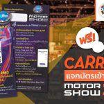 Ticket-Motor-Show-2020