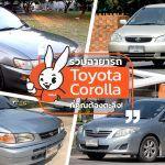 Toyota-Corolla-Car-Nickname