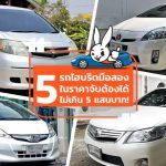 5-Secondhand-Hybrid-Cars-Price-Not-Over-500000-Baht