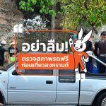 Check-Car-Free-Songkran-2019