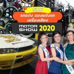 Motor-Show-2020-Accessories