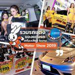 Motorshow-2019-Accessories