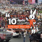 New-Car-Booking-MotorShow-2019