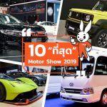 The-10-Best-In-MotorShow-2019