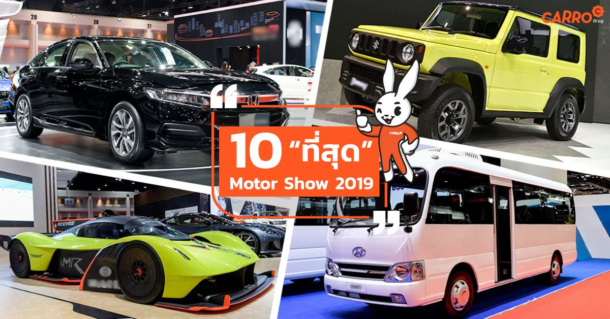 The-10-Best-In-MotorShow-2019