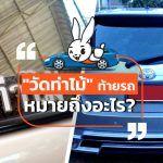 Carro-วัดท่าไม้-ท้ายรถ