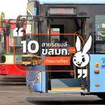 10-BMTA-Bus-Wait-Long-Time