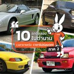 10-Secondhand-Cars-Price-Not-Drop-Forever-Part-2