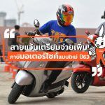 New-Motorcycle-Tax-In-Thailand-2020