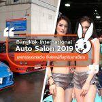 Bangkok-International-Auto-Salon-2019