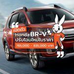 Honda-BR-V-2019