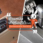 Carro-How-To-Use-Automatic-Transmission