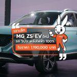 New-MG-ZS-EV-2019