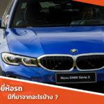 7-Initials-Of-Car-Brand-Name